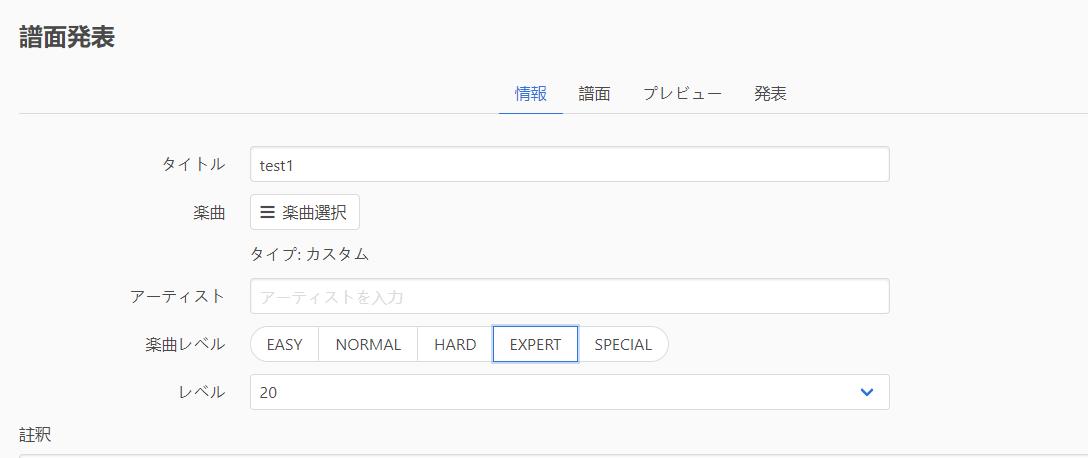 創作譜面 プレイ バンドリ