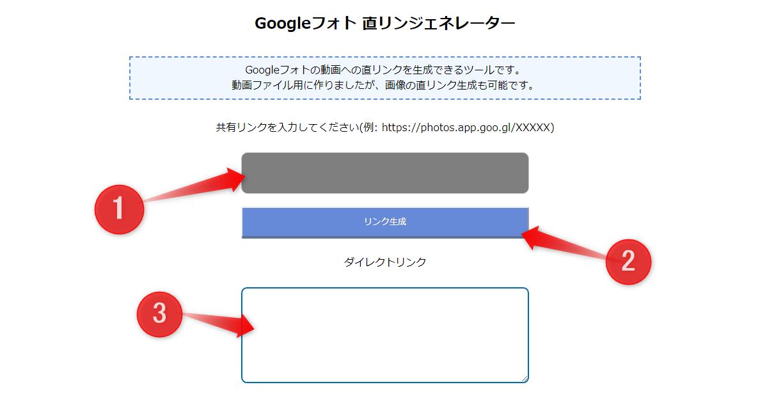Googleフォト直リンジェネレーター