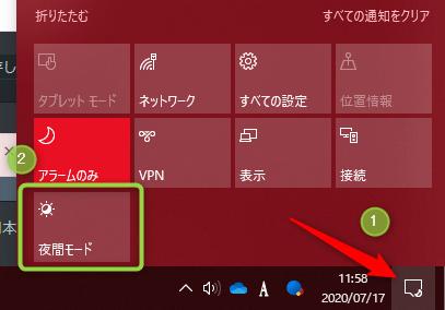 Windows10で夜間モードの切り替えをする方法